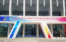 未来黑科技应邀参加双创周 代表中国可量产HUD的最高水平科技