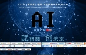 华为等名企云集力挺2019中国IT互联网产品创新大会!