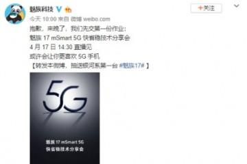 魅族mSmart 5G分享会透露:将升级智能专用网络VPN