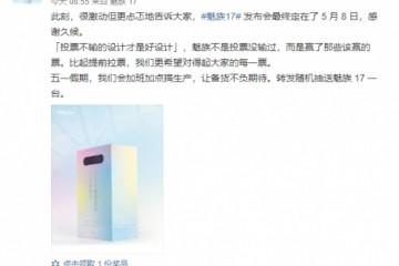 魅族5G旗舰机来了,魅族17发布会定于5月8日