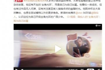 """vivo S6携手新浪时尚:记录""""野生超模""""陆仙人的主角光环时刻"""