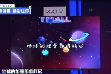 强强联合!KKTV助力《爆款来了》,玩转综艺电商新形态