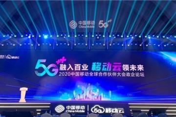 5G融入百业,移动云领未来