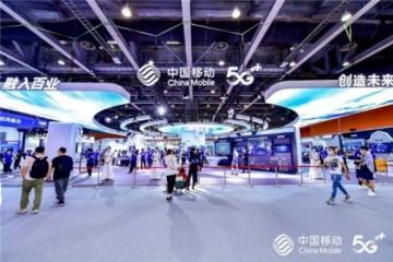 5G+行业赋能成果惊艳亮相2020中国移动全球合作伙伴大会