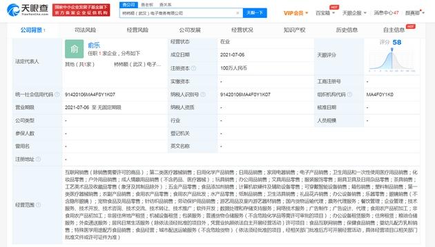 叮咚买菜于武汉成立电子商务新公司经营范围含住房租赁等