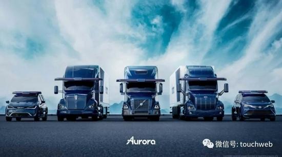 自动驾驶公司Aurora拟上市估值130亿美元路演PPT曝光
